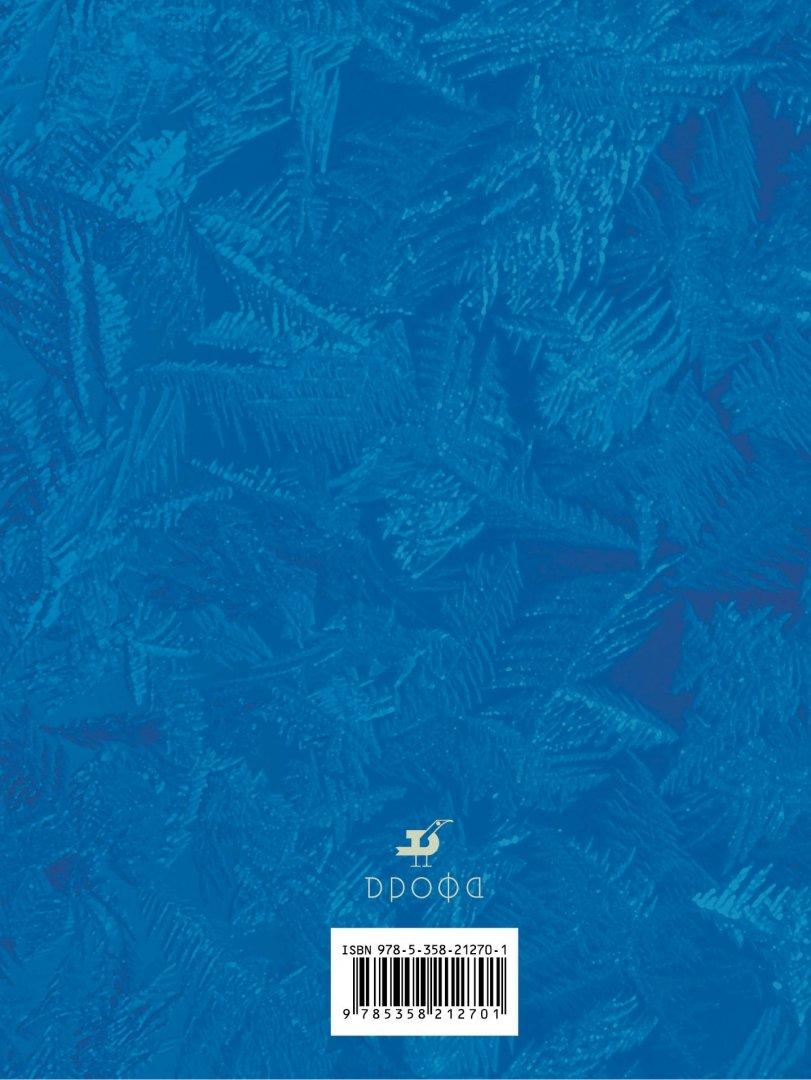 Иллюстрация 1 из 46 для Химия. Вводный курс. 7 класс. Учебник. ФГОС - Габриелян, Ахлебинин, Остроумов | Лабиринт - книги. Источник: Лабиринт