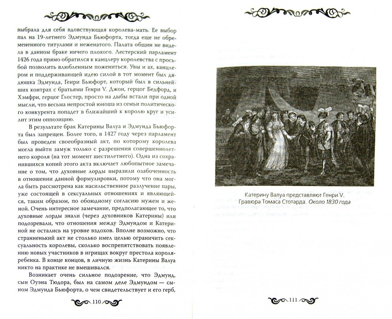 Иллюстрация 1 из 17 для Книга о прекрасных дамах и благородных рыцарях - Милла Коскинен | Лабиринт - книги. Источник: Лабиринт
