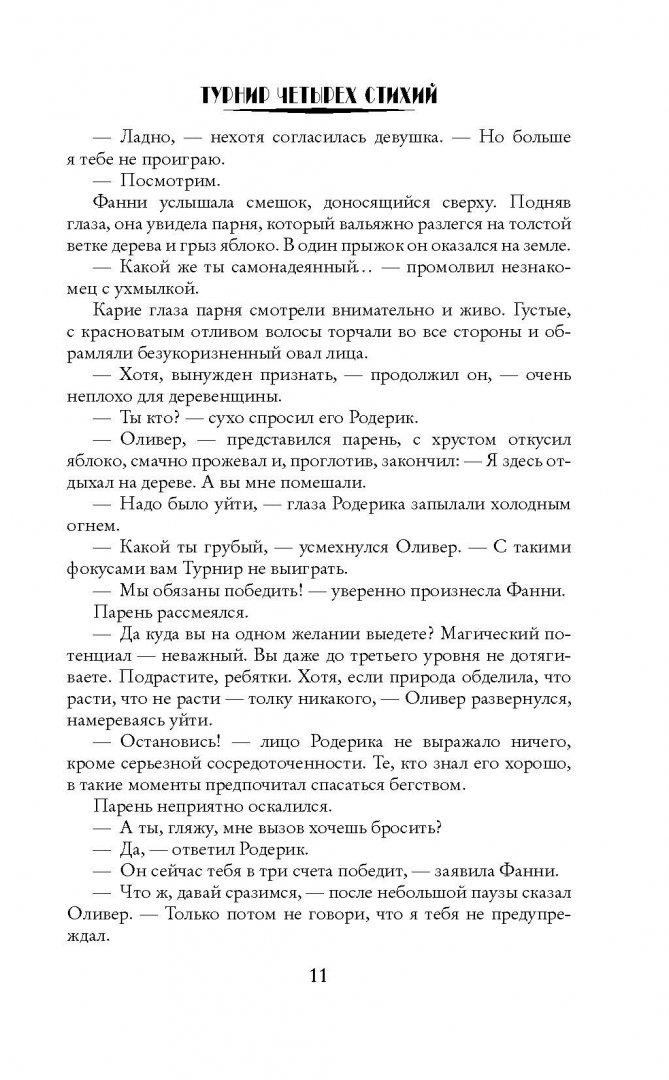 Иллюстрация 8 из 16 для Турнир четырех стихий - Диана Шафран   Лабиринт - книги. Источник: Лабиринт