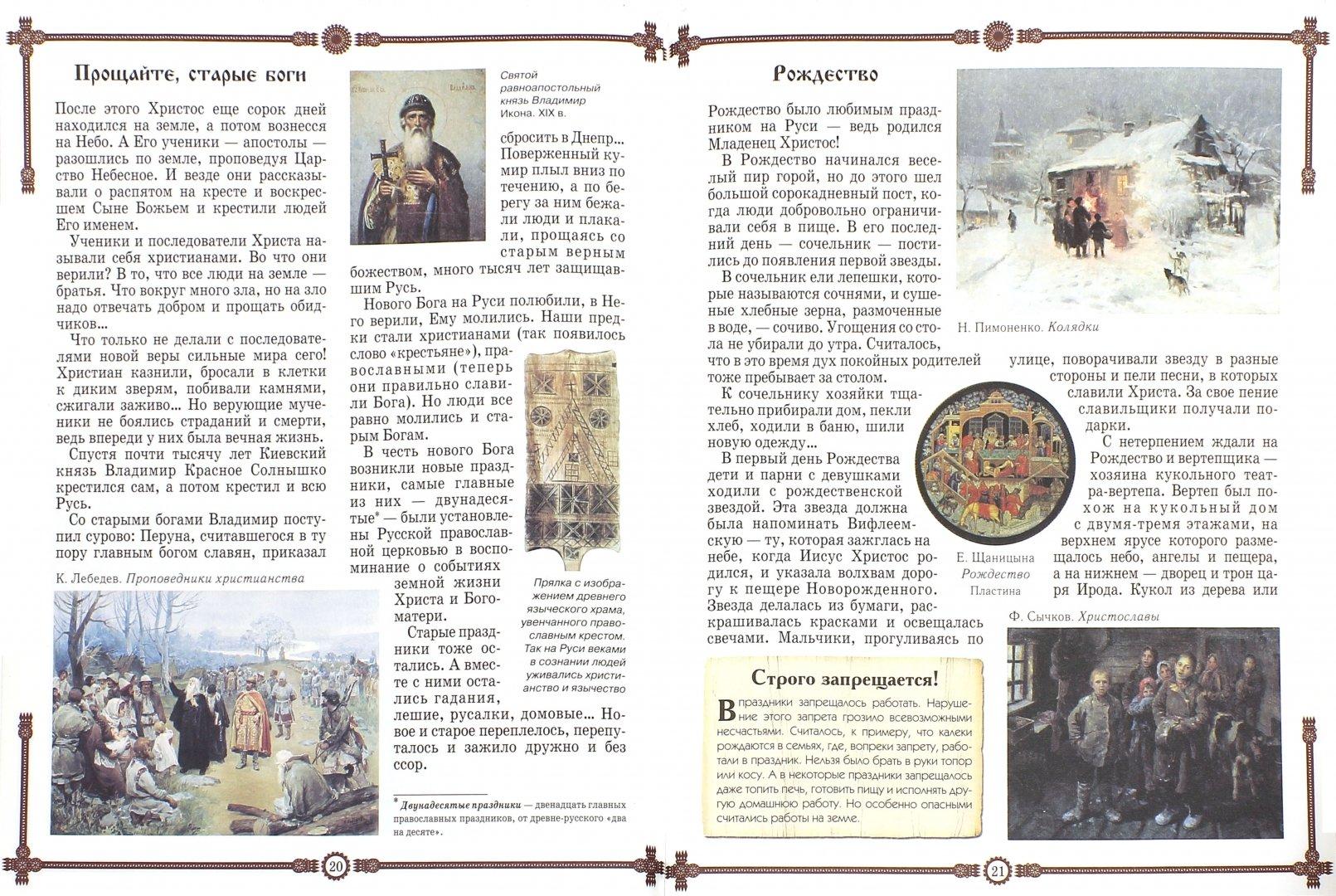 Иллюстрация 1 из 19 для Праздники на Руси - Марина Межиева   Лабиринт - книги. Источник: Лабиринт