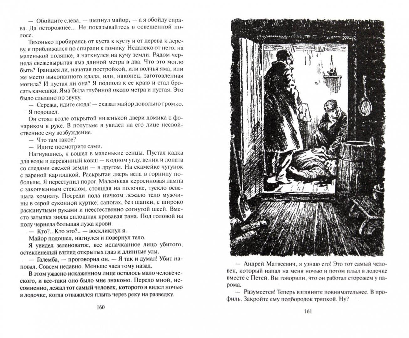 Иллюстрация 1 из 22 для Серая скала; Тайна профессора Макшеева - Николай Автократов | Лабиринт - книги. Источник: Лабиринт