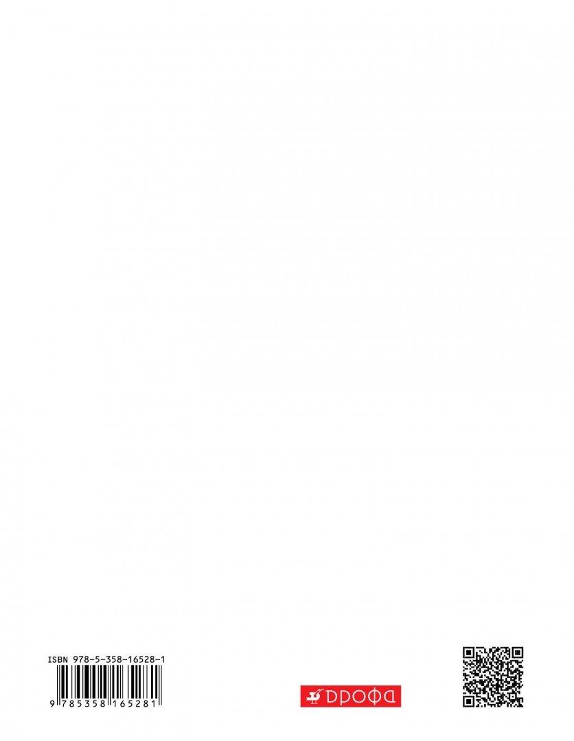 Иллюстрация 1 из 34 для Физика. 7 класс. Учебник. Вертикаль - Александр Перышкин   Лабиринт - книги. Источник: Лабиринт