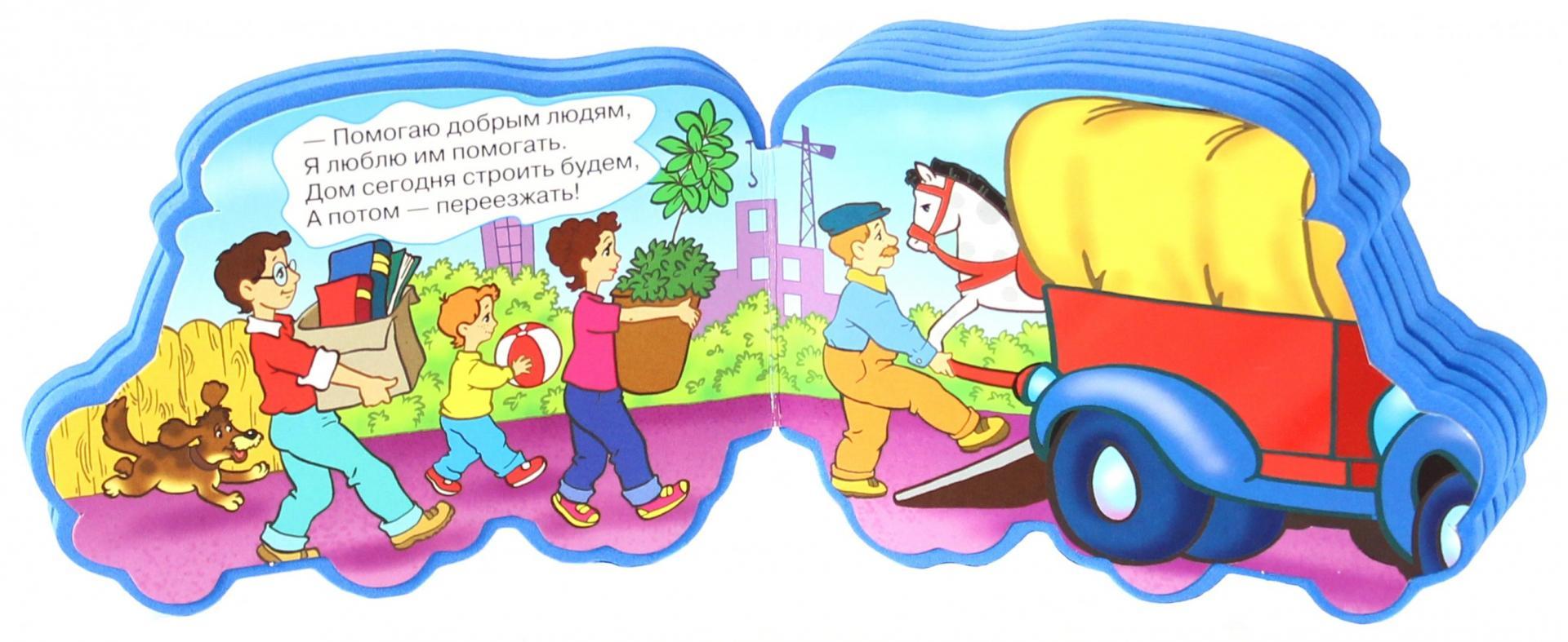 Иллюстрация 1 из 28 для Твои любимые машинки. Грузовичок - Нина Пикулева | Лабиринт - книги. Источник: Лабиринт