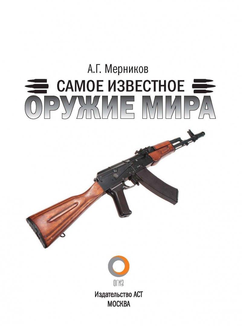 Иллюстрация 2 из 26 для Самое известное оружие мира - Андрей Мерников | Лабиринт - книги. Источник: Лабиринт