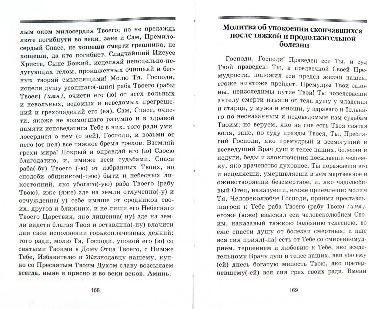Иллюстрация 1 из 29 для Молитвослов православной семьи | Лабиринт - книги. Источник: Лабиринт