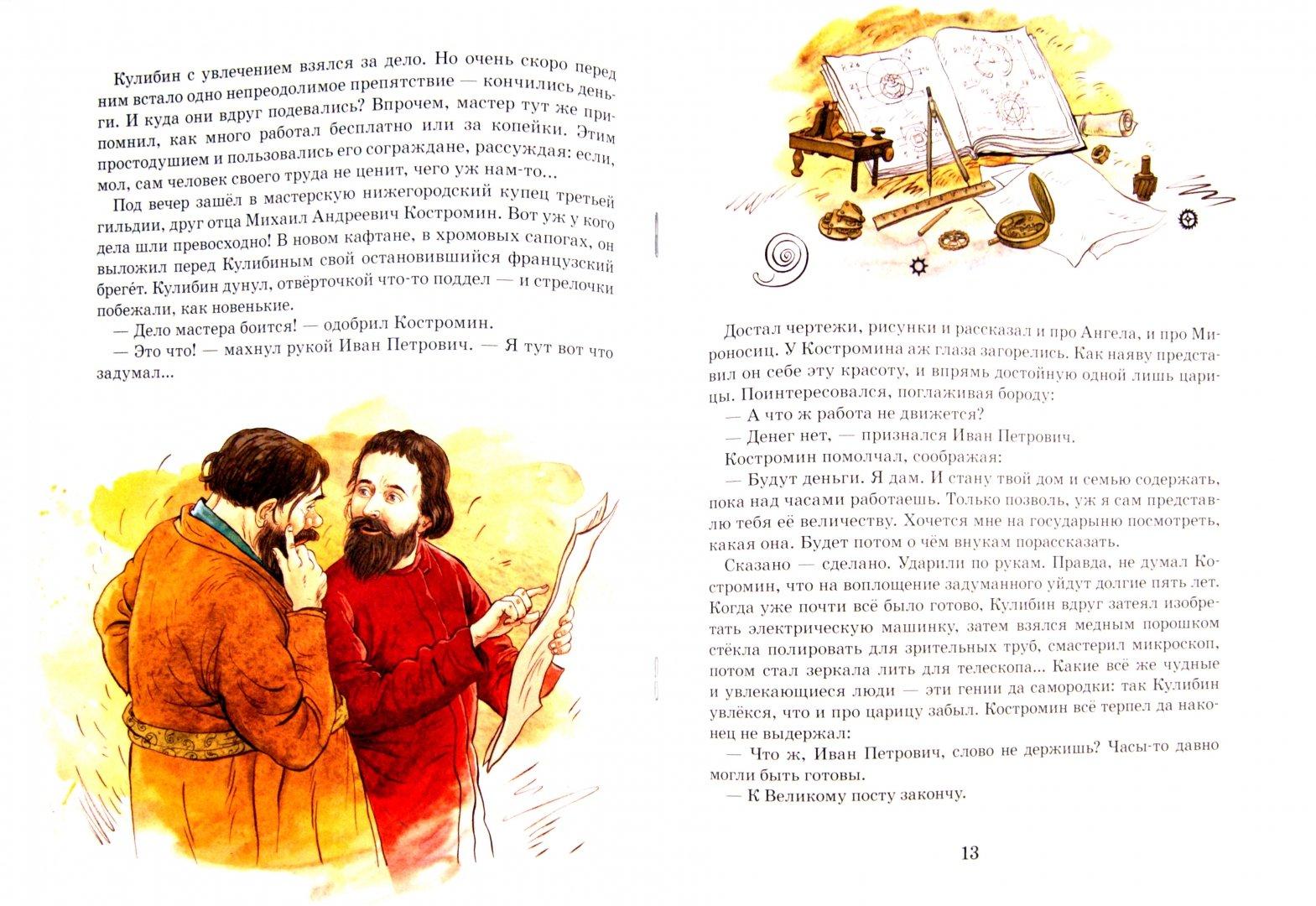 Иллюстрация 1 из 33 для Кулибин - Марина Улыбышева | Лабиринт - книги. Источник: Лабиринт