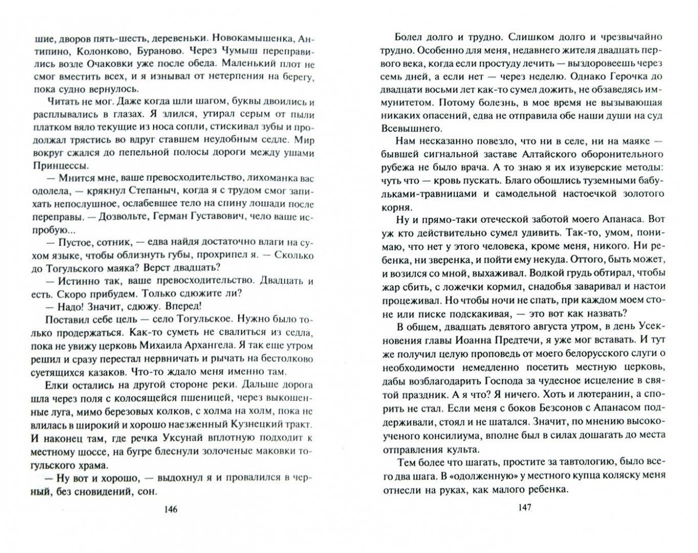 Иллюстрация 1 из 22 для Орден для поводыря - Андрей Дай | Лабиринт - книги. Источник: Лабиринт