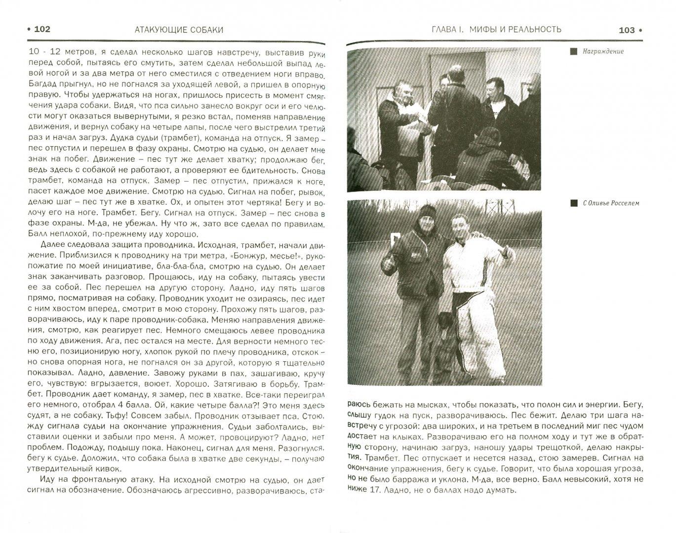 Иллюстрация 1 из 3 для Атакующие собаки. Мифы и реальность современной дрессировки - Дмитрий Фатин | Лабиринт - книги. Источник: Лабиринт