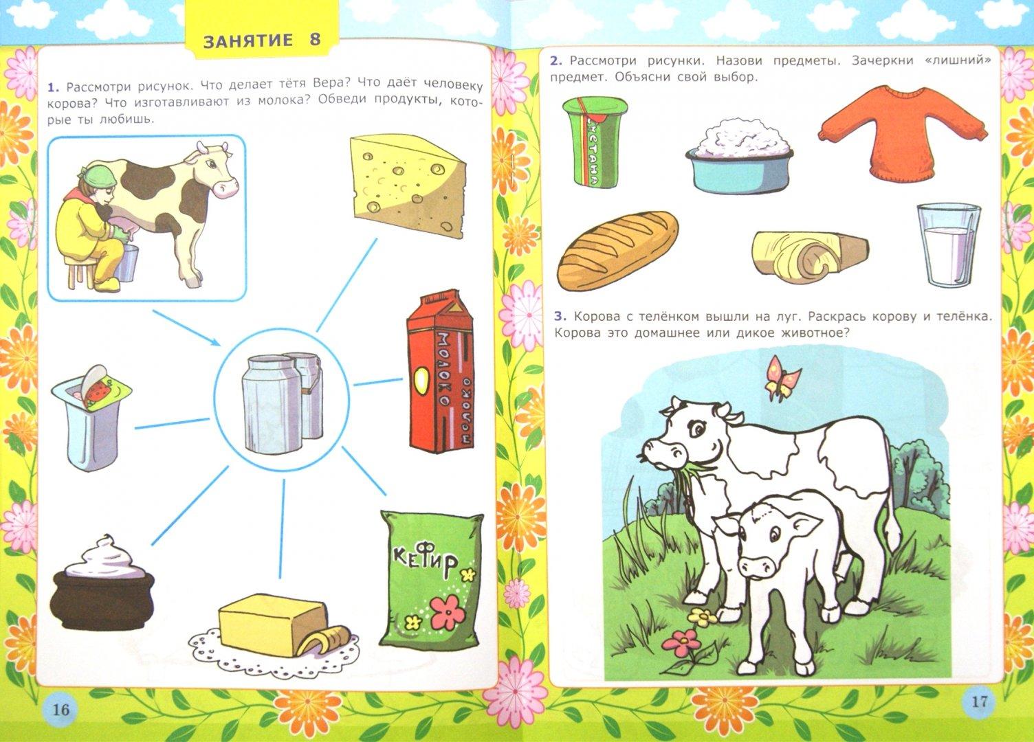 Иллюстрация 1 из 4 для Я узнаю окружающий мир. 5-6 лет. ФГОС ДО - Ольга Крылова   Лабиринт - книги. Источник: Лабиринт