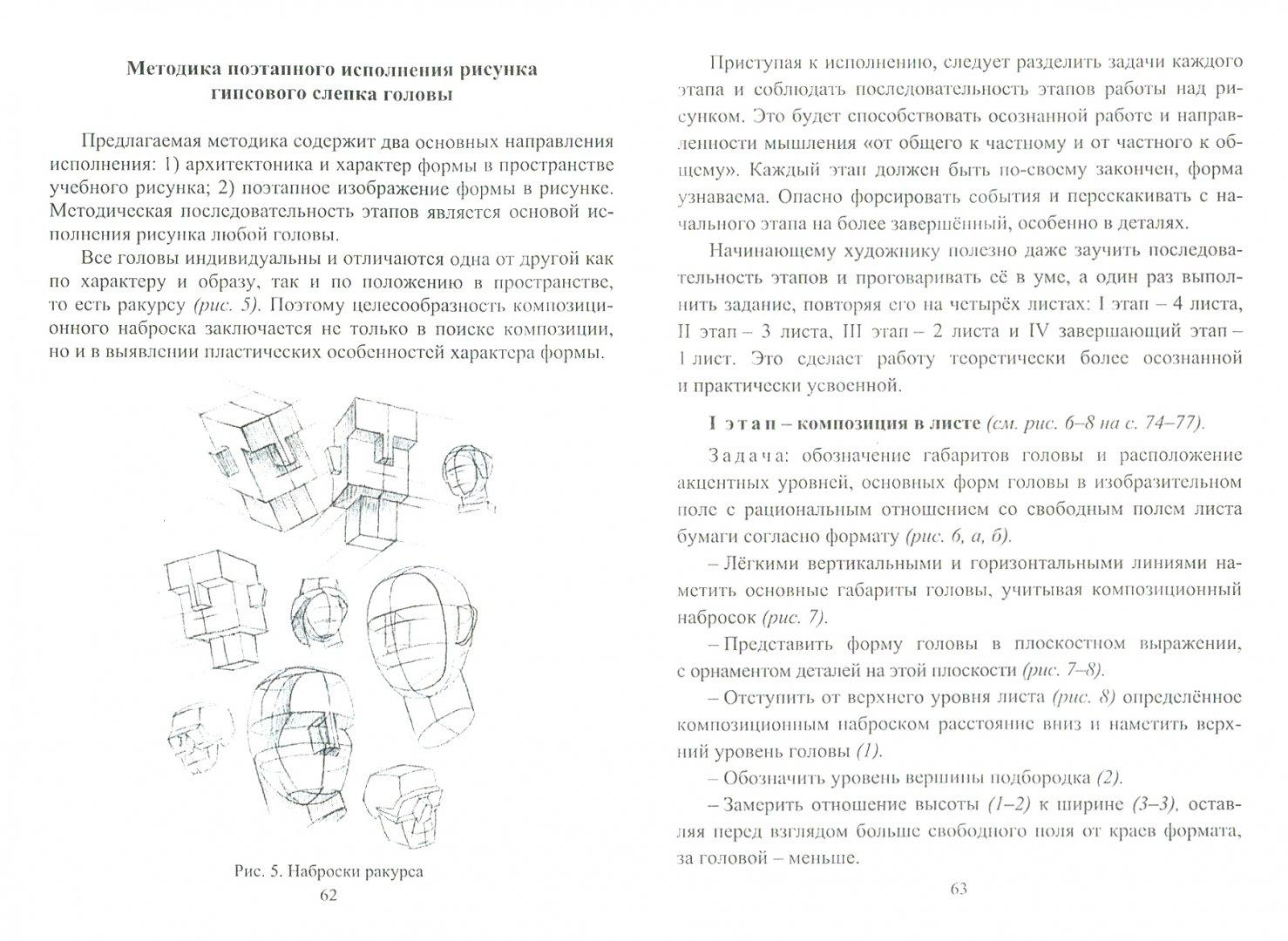 Иллюстрация 1 из 24 для Рисунок: натюрморт, голова. Технологические приёмы выполнения. ФГОС - Алексей Лагутин   Лабиринт - книги. Источник: Лабиринт
