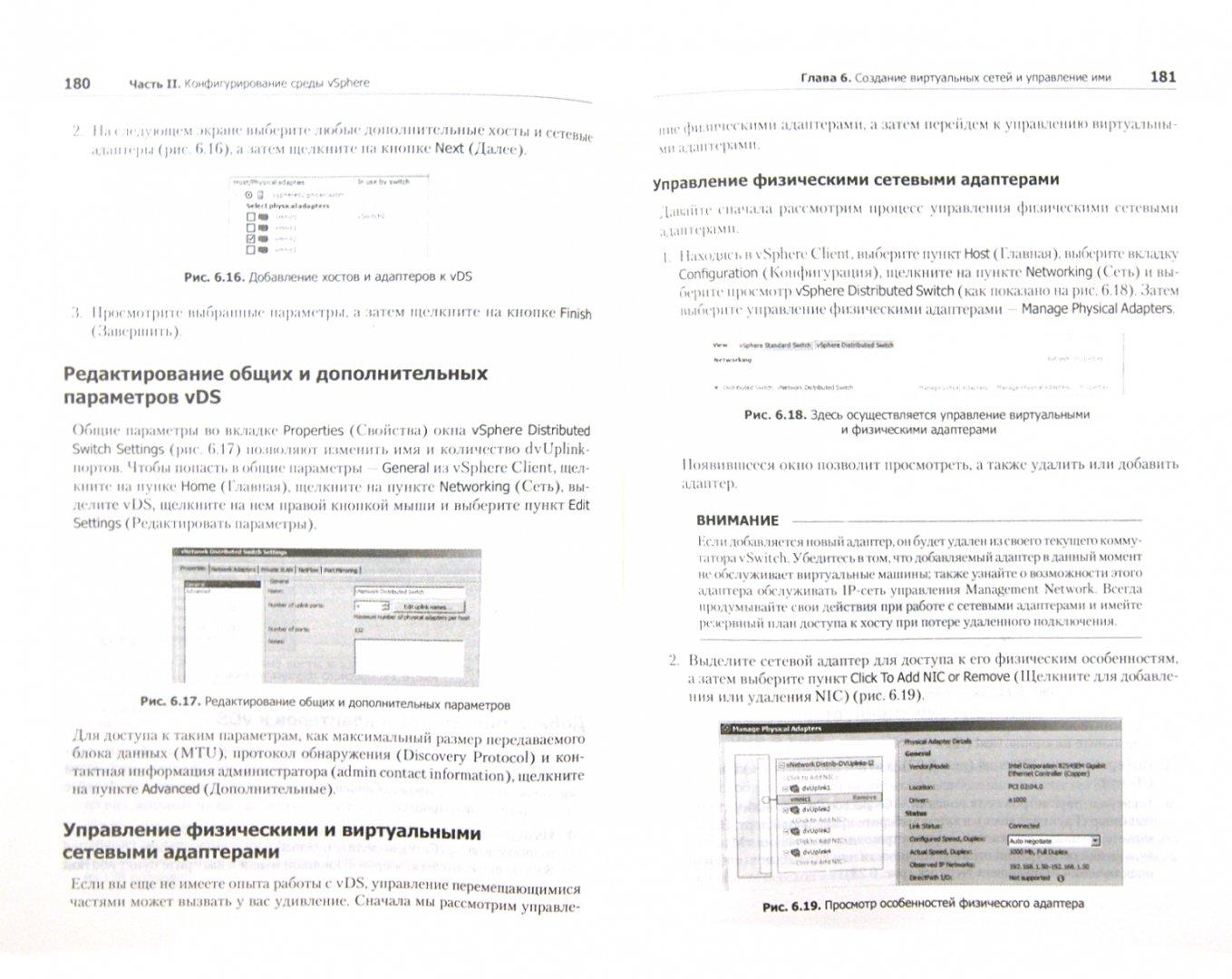 Иллюстрация 1 из 6 для Администрирование VMware vSphere 5. Для профессионалов - Кусек, ван, Дэниэл | Лабиринт - книги. Источник: Лабиринт