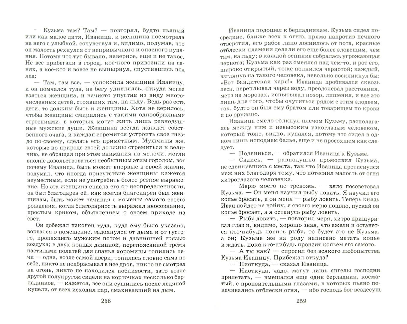 Иллюстрация 1 из 6 для Юрий Долгорукий - Павел Загребельный   Лабиринт - книги. Источник: Лабиринт