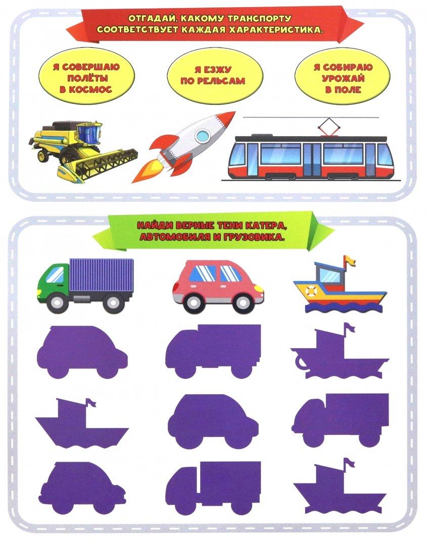 Иллюстрация 1 из 7 для Длинная книжка. Транспорт   Лабиринт - книги. Источник: Лабиринт