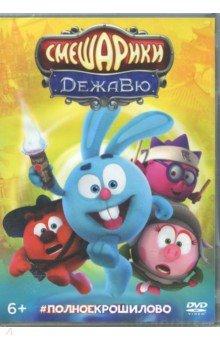 Иллюстрация 1 из 15 для Смешарики. Дежавю (DVD) | Лабиринт - видео. Источник: Лабиринт