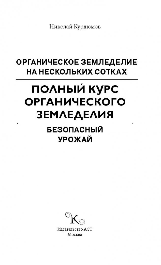Иллюстрация 1 из 15 для Органическое земледелие на нескольких сотках - Николай Курдюмов | Лабиринт - книги. Источник: Лабиринт