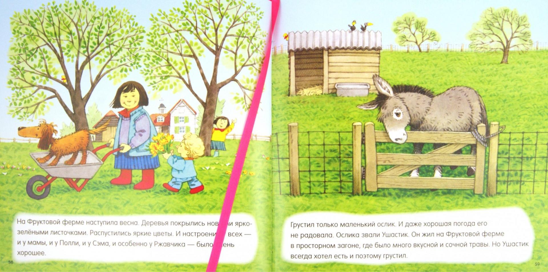 Иллюстрация 1 из 31 для Лучшие истории. Для детей от 5 лет | Лабиринт - книги. Источник: Лабиринт