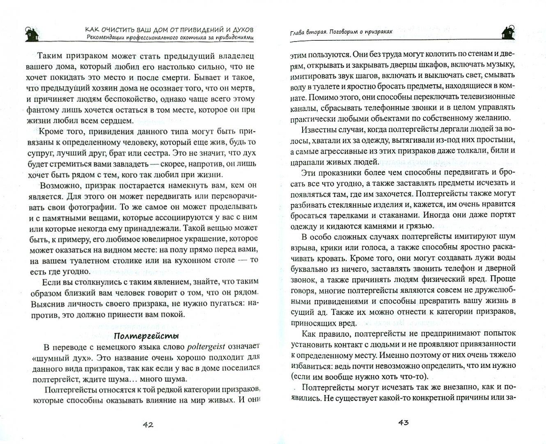 Иллюстрация 1 из 24 для Как очистить ваш дом от привидений и духов. Рекомендации профессионального охотника за привидениями - Дэби Честнат | Лабиринт - книги. Источник: Лабиринт