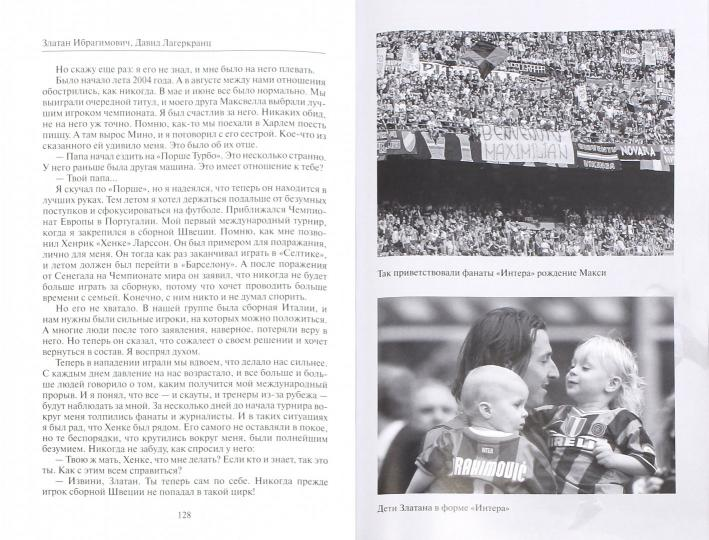 Автобиография златана ибрагимовича на русском аудиокнига