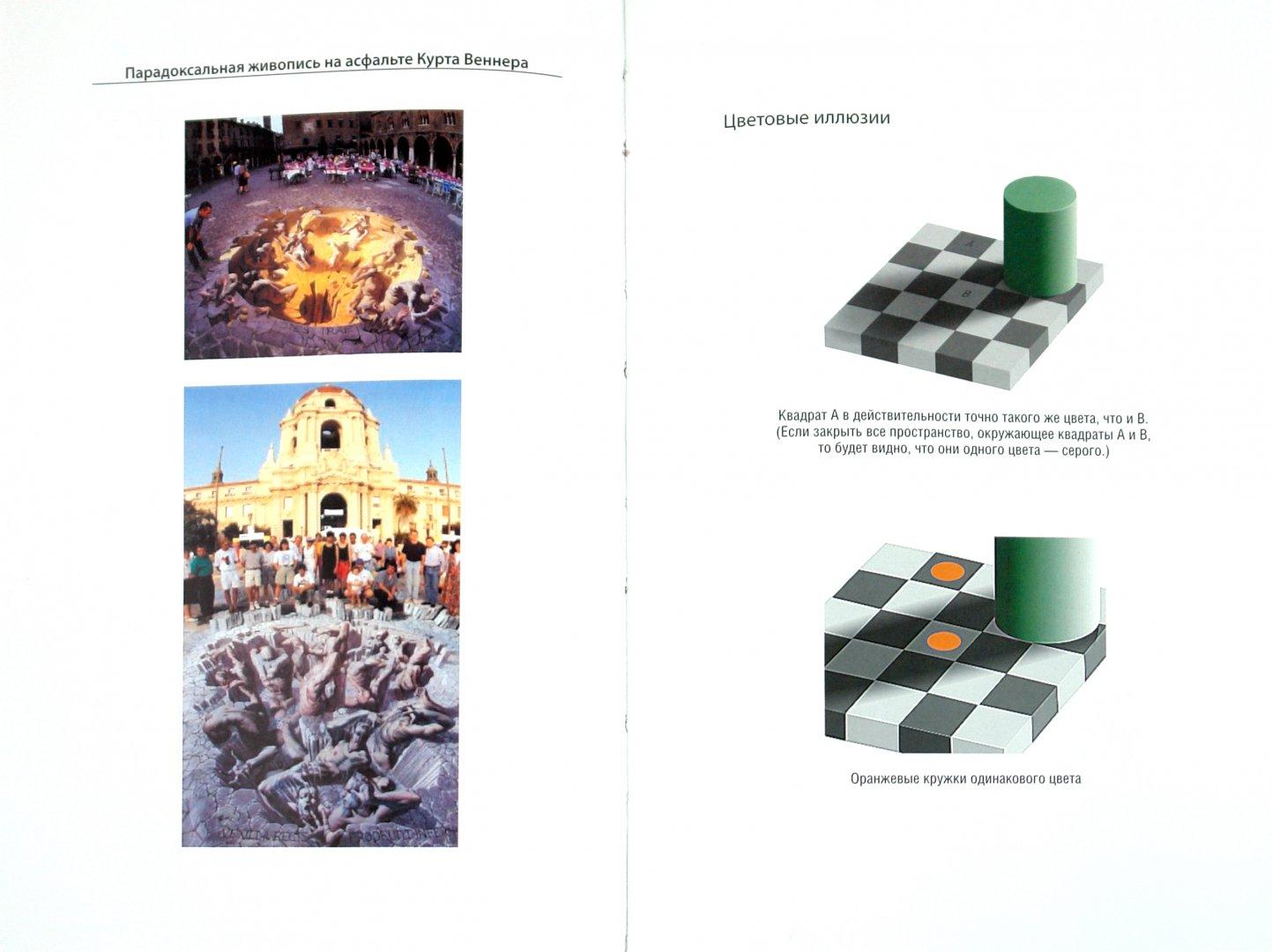 Иллюстрация 1 из 9 для Заблуждения о нашем теле - Оксана Боборыкина | Лабиринт - книги. Источник: Лабиринт