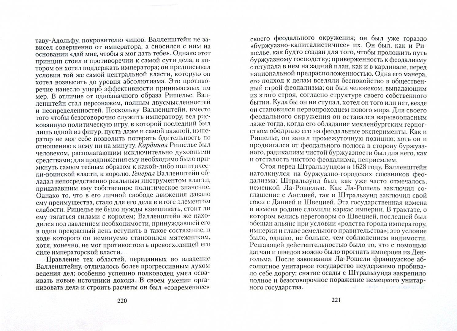 Иллюстрация 1 из 6 для Политические сочинения - Эрнст Никиш   Лабиринт - книги. Источник: Лабиринт