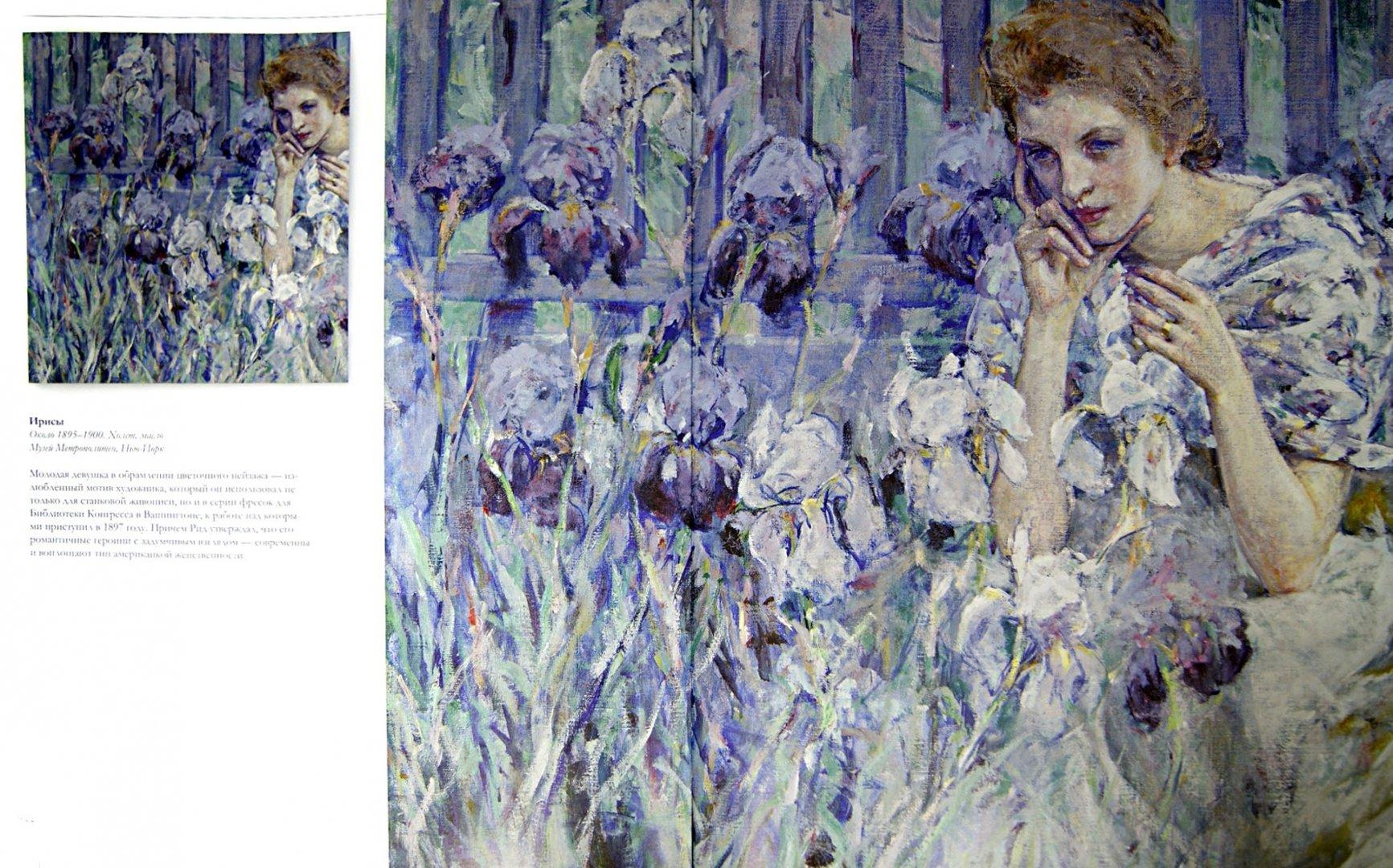 Иллюстрация 1 из 15 для 100 шедевров американской живописи - Екатерина Громова | Лабиринт - книги. Источник: Лабиринт