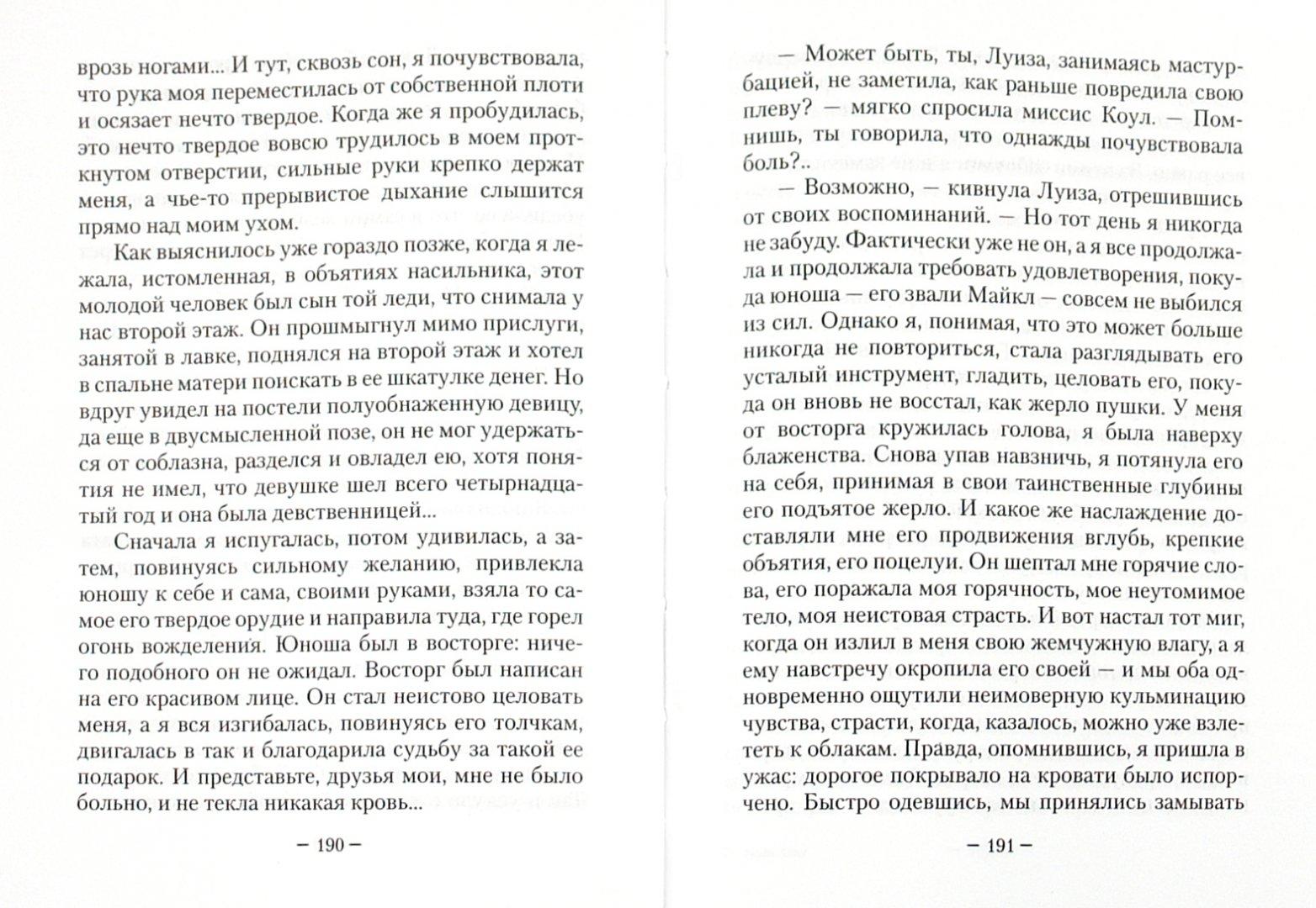 Иллюстрация 1 из 20 для Фанни Хилл. Мемуары женщины для утех - Джон Клеланд | Лабиринт - книги. Источник: Лабиринт