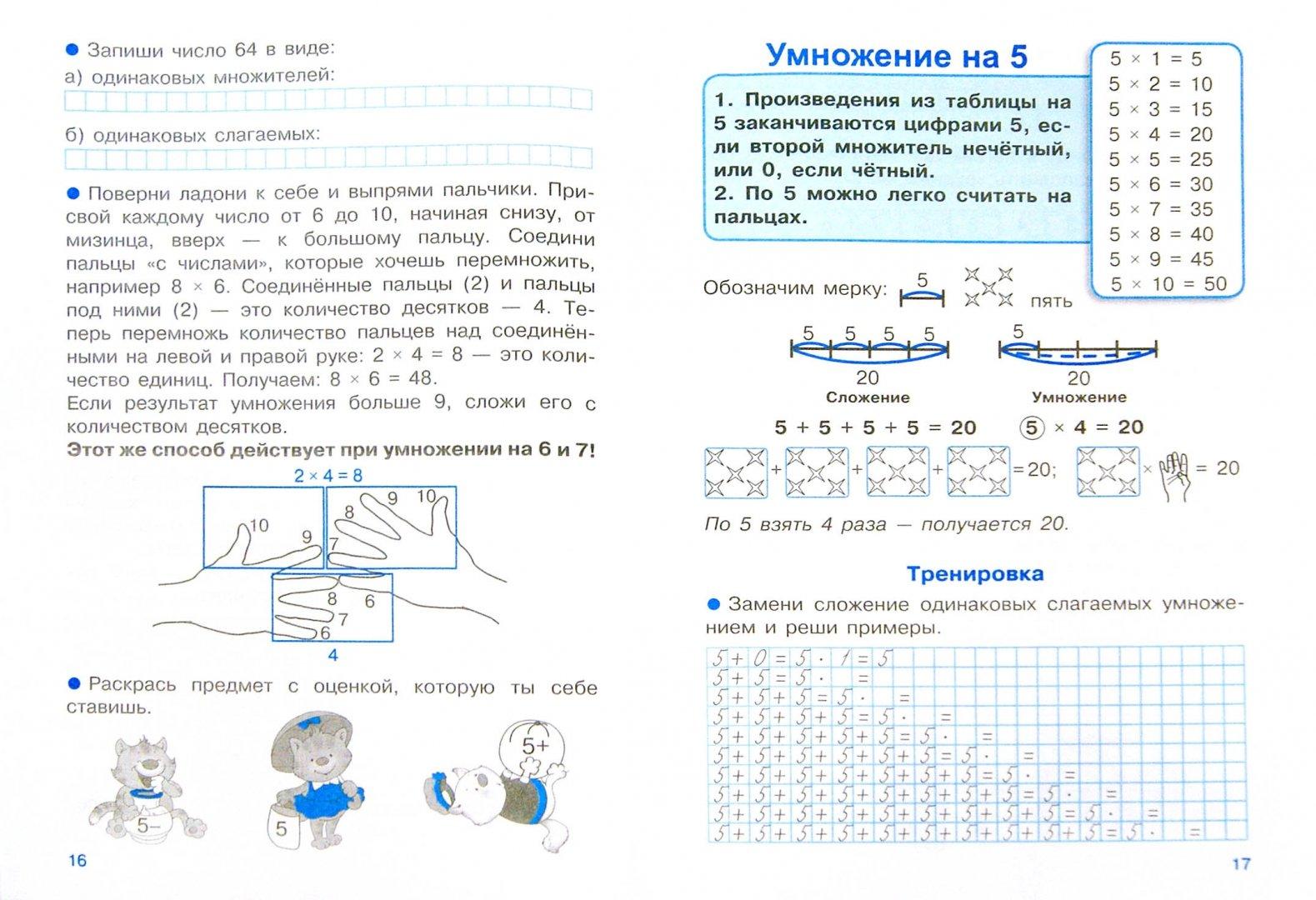 Иллюстрация 1 из 7 для Тренажер. Учим таблицу умножения.  Рабочая тетрадь для начальной школы - Лариса Знаменская | Лабиринт - книги. Источник: Лабиринт