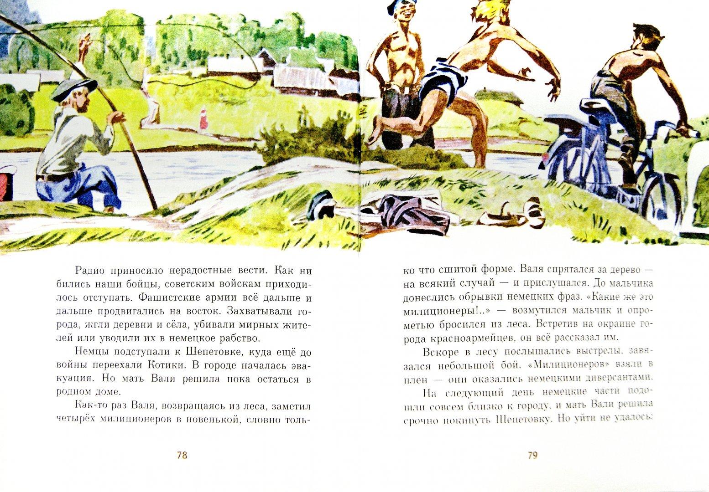 Иллюстрация 1 из 37 для Юные герои Великой Отечественной - Анна Печерская   Лабиринт - книги. Источник: Лабиринт