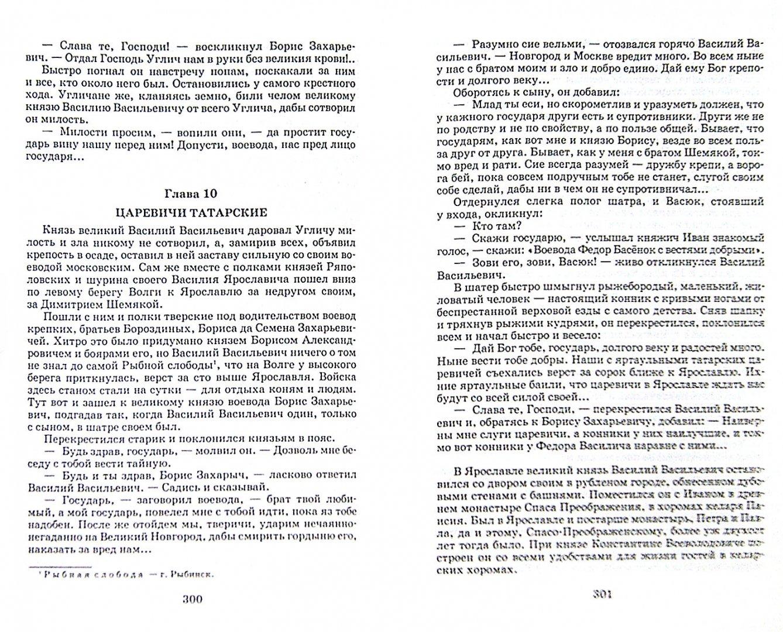 Иллюстрация 1 из 5 для Иван III - государь всея Руси. Том 1. Книги 1-3 - Валерий Язвицкий   Лабиринт - книги. Источник: Лабиринт