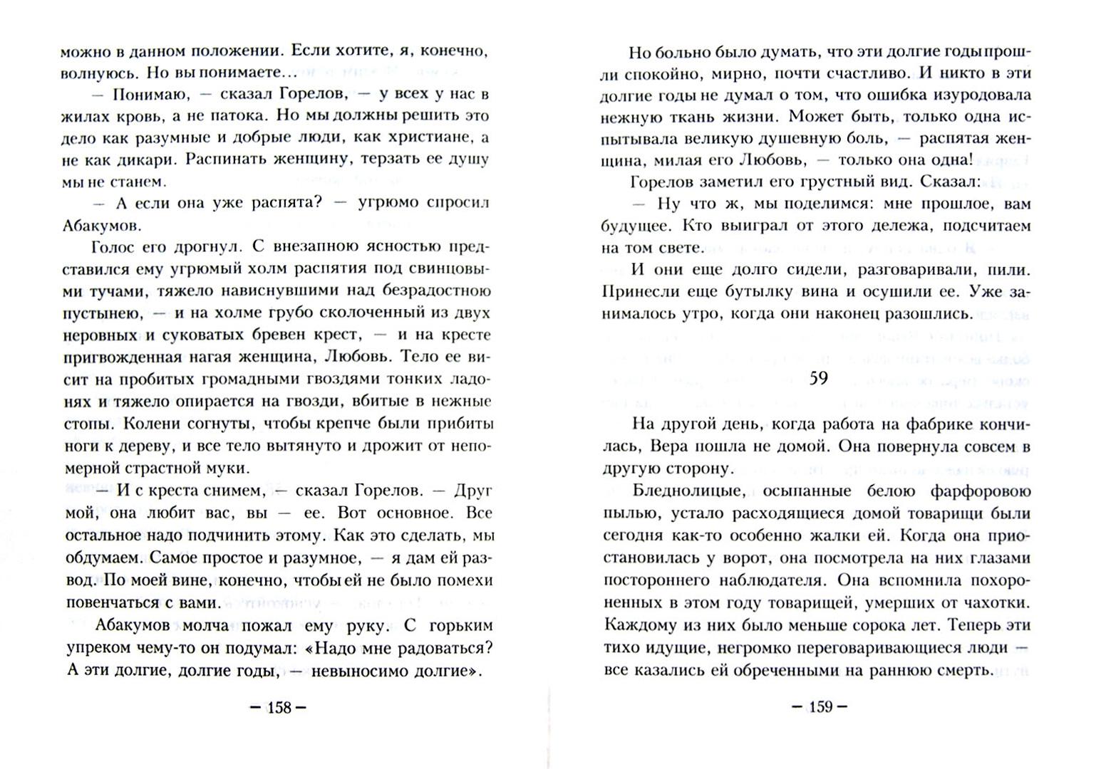 Иллюстрация 1 из 12 для Заклинательница змей - Федор Сологуб   Лабиринт - книги. Источник: Лабиринт