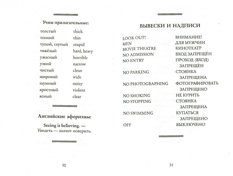 Иллюстрация 1 из 18 для Самый лучший самоучитель английского языка для тех, кто дорожит своим временем - Сергей Матвеев   Лабиринт - книги. Источник: Лабиринт