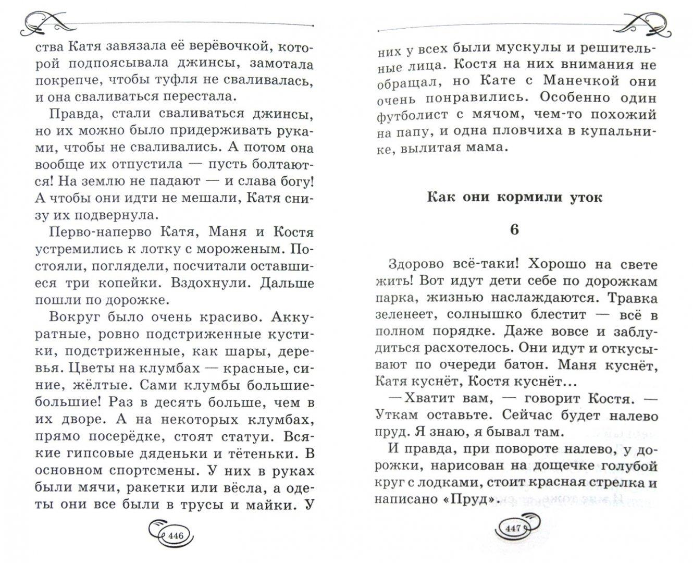 Иллюстрация 1 из 7 для Жила-была собака - Ирина Пивоварова | Лабиринт - книги. Источник: Лабиринт