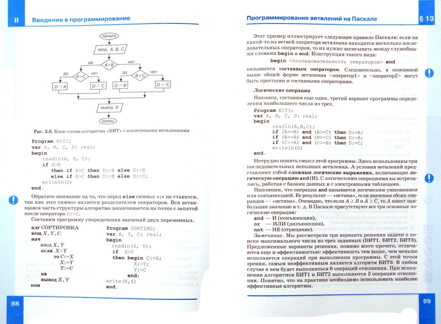 Иллюстрация 1 из 49 для Информатика. 9 класс. Учебник. ФГОС - Семакин, Залогова, Русаков, Шестакова   Лабиринт - книги. Источник: Лабиринт