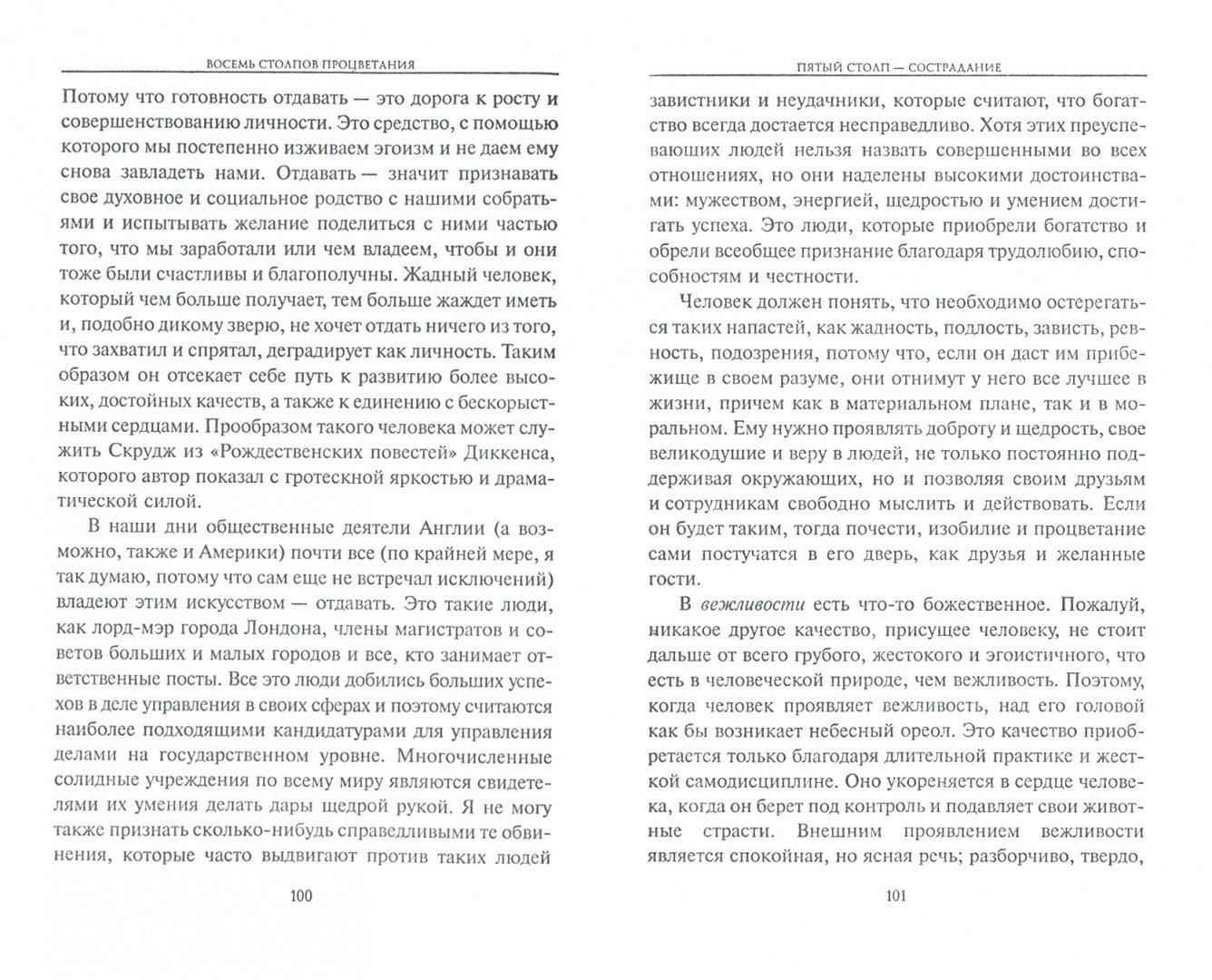 Иллюстрация 1 из 24 для Восемь столпов процветания: Станьте полноправным хозяином своего разума, здоровья и жизни - Джеймс Аллен   Лабиринт - книги. Источник: Лабиринт
