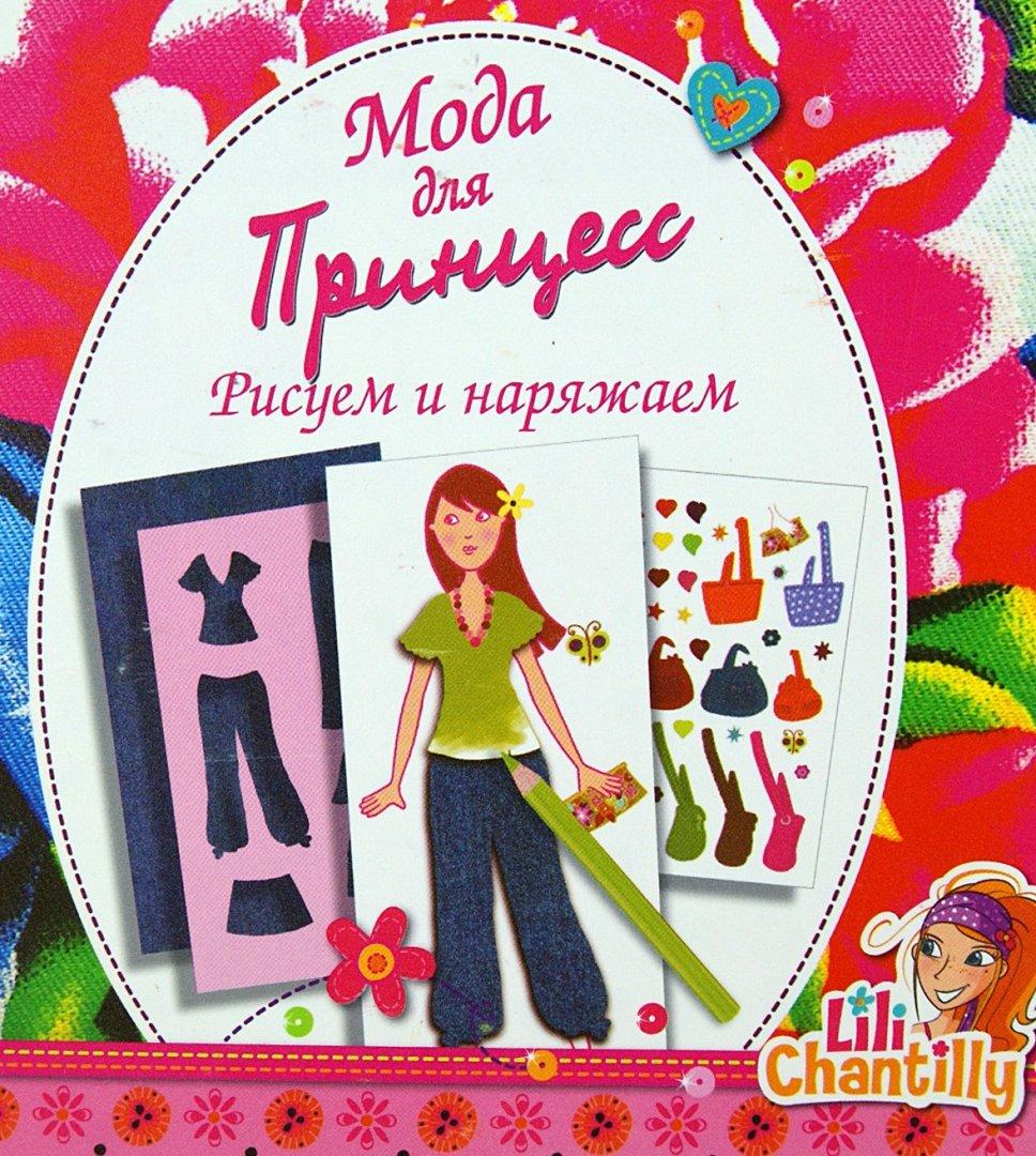 Иллюстрация 1 из 8 для Мода для принцесс | Лабиринт - книги. Источник: Лабиринт