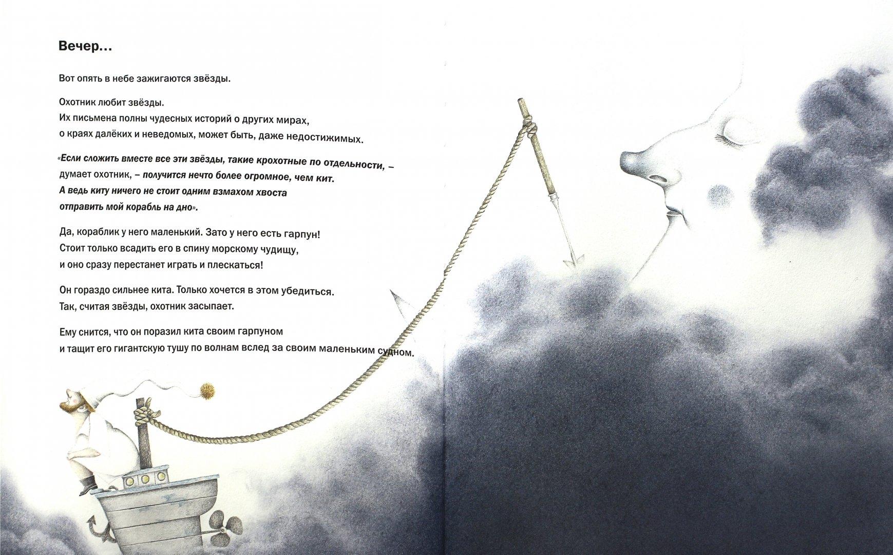 Иллюстрация 1 из 47 для Кит и охотник - Палома Ибарсабаль | Лабиринт - книги. Источник: Лабиринт