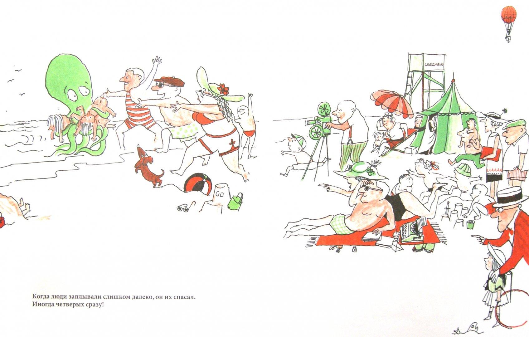 Иллюстрация 1 из 24 для Эмиль. Добрый осьминог - Томи Унгерер | Лабиринт - книги. Источник: Лабиринт