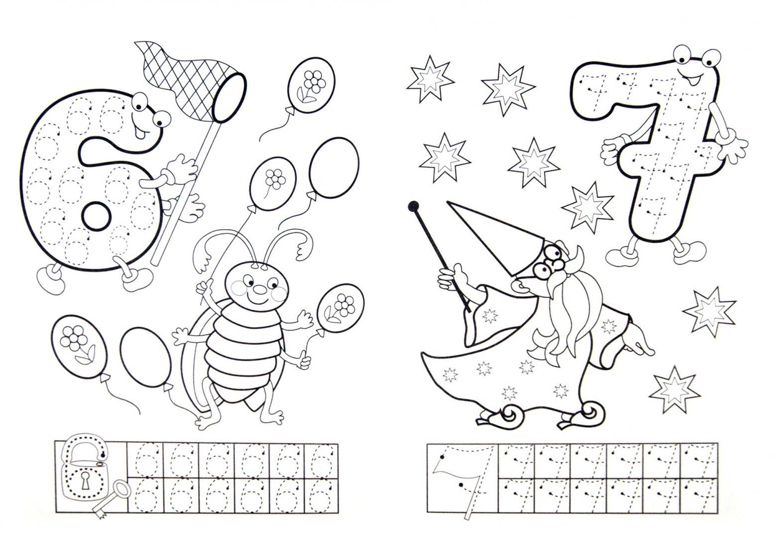 Иллюстрация 1 из 4 для Прописи. Цифры - Синякина, Синякина | Лабиринт - книги. Источник: Лабиринт