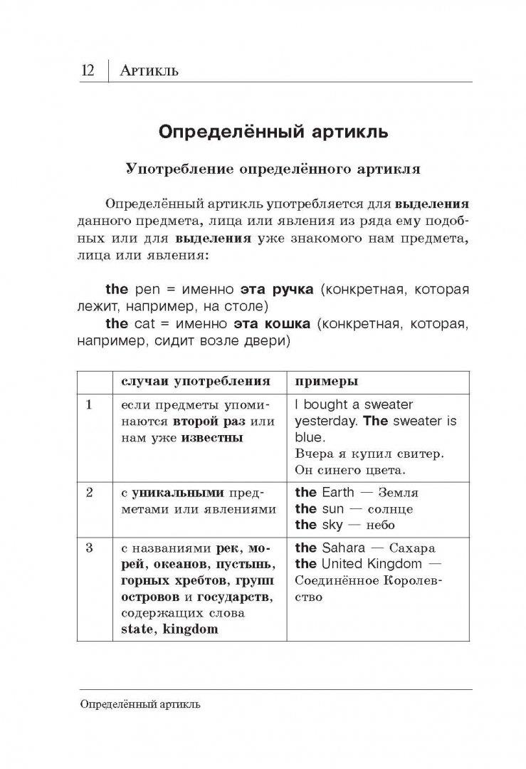 Иллюстрация 11 из 60 для Все правила английского языка в схемах и таблицах - Виктория Державина | Лабиринт - книги. Источник: Лабиринт