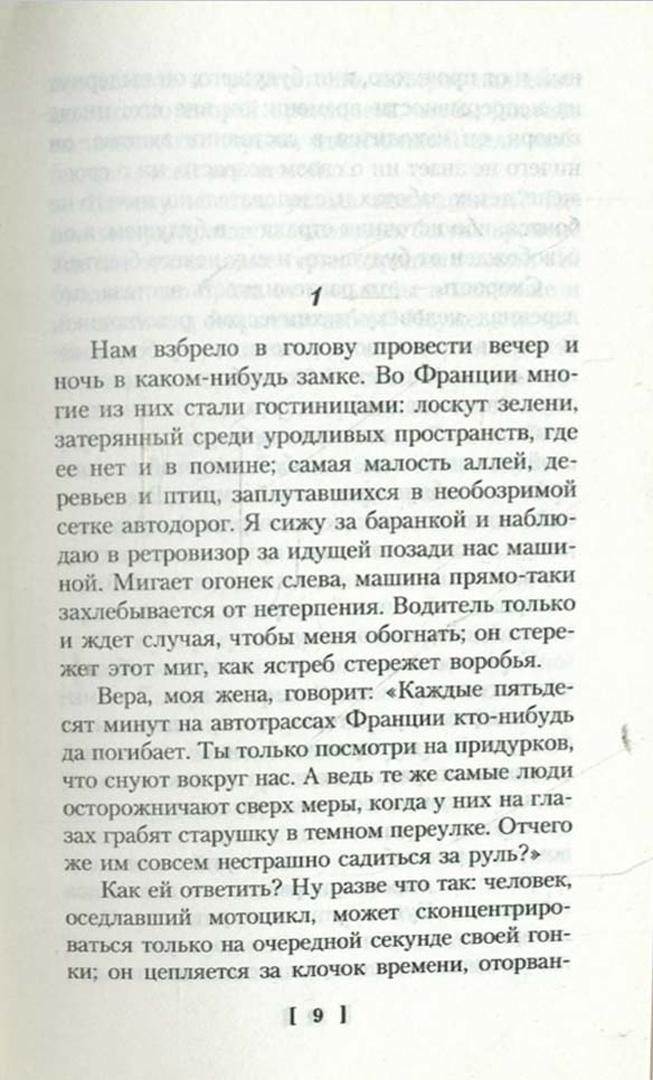 Иллюстрация 1 из 6 для Неспешность. Подлинность: Романы - Милан Кундера | Лабиринт - книги. Источник: Лабиринт