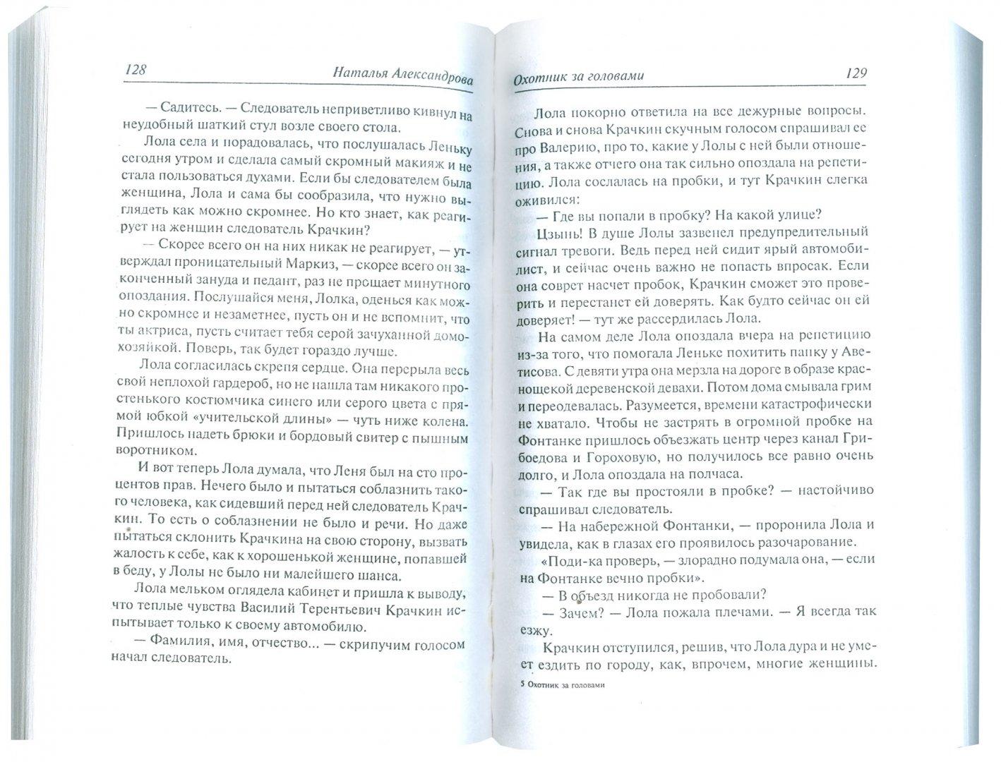 Иллюстрация 1 из 2 для Охотник за головами - Наталья Александрова   Лабиринт - книги. Источник: Лабиринт