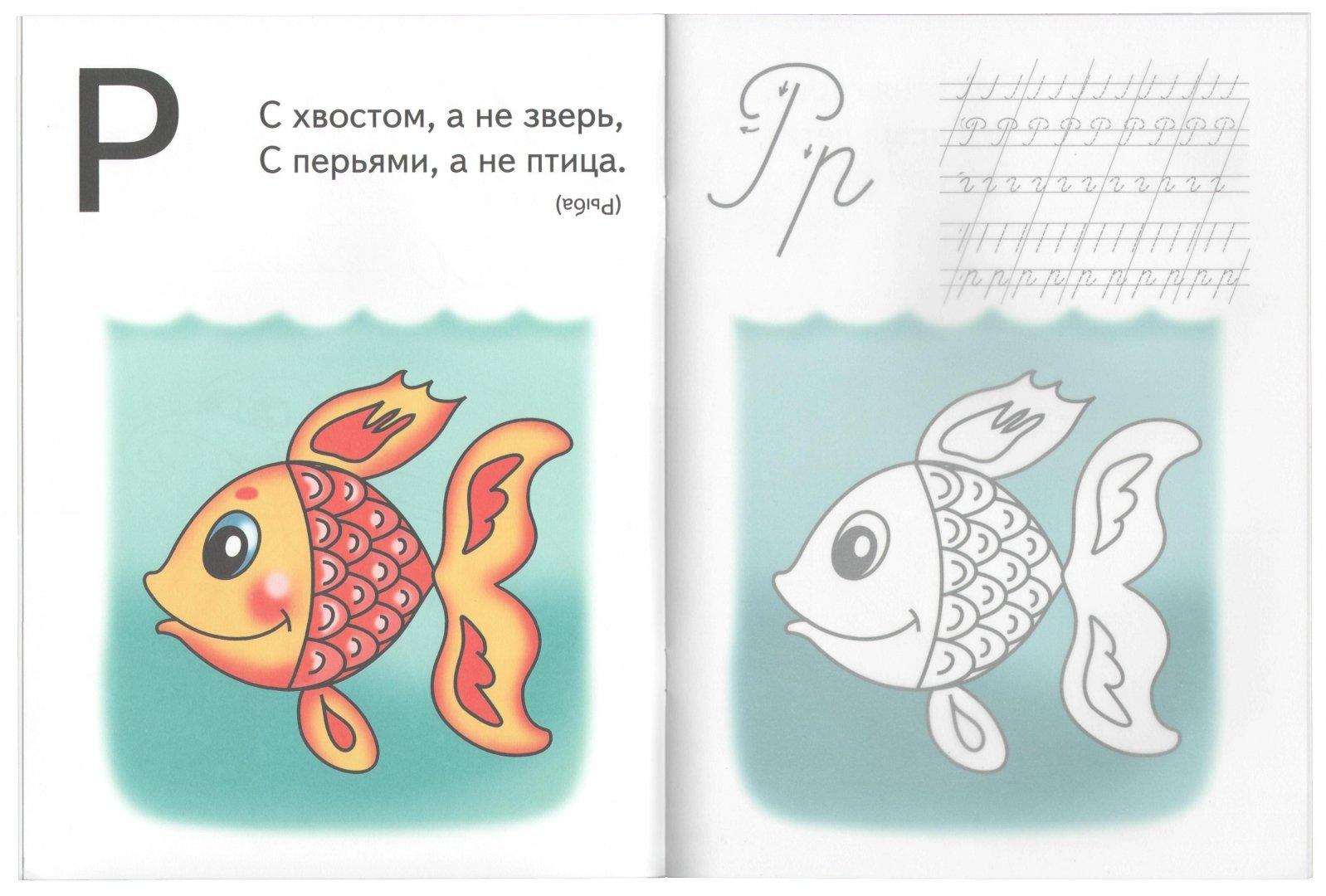 Иллюстрация 1 из 6 для Прописи (зайчик) - Игорь Куберский | Лабиринт - книги. Источник: Лабиринт