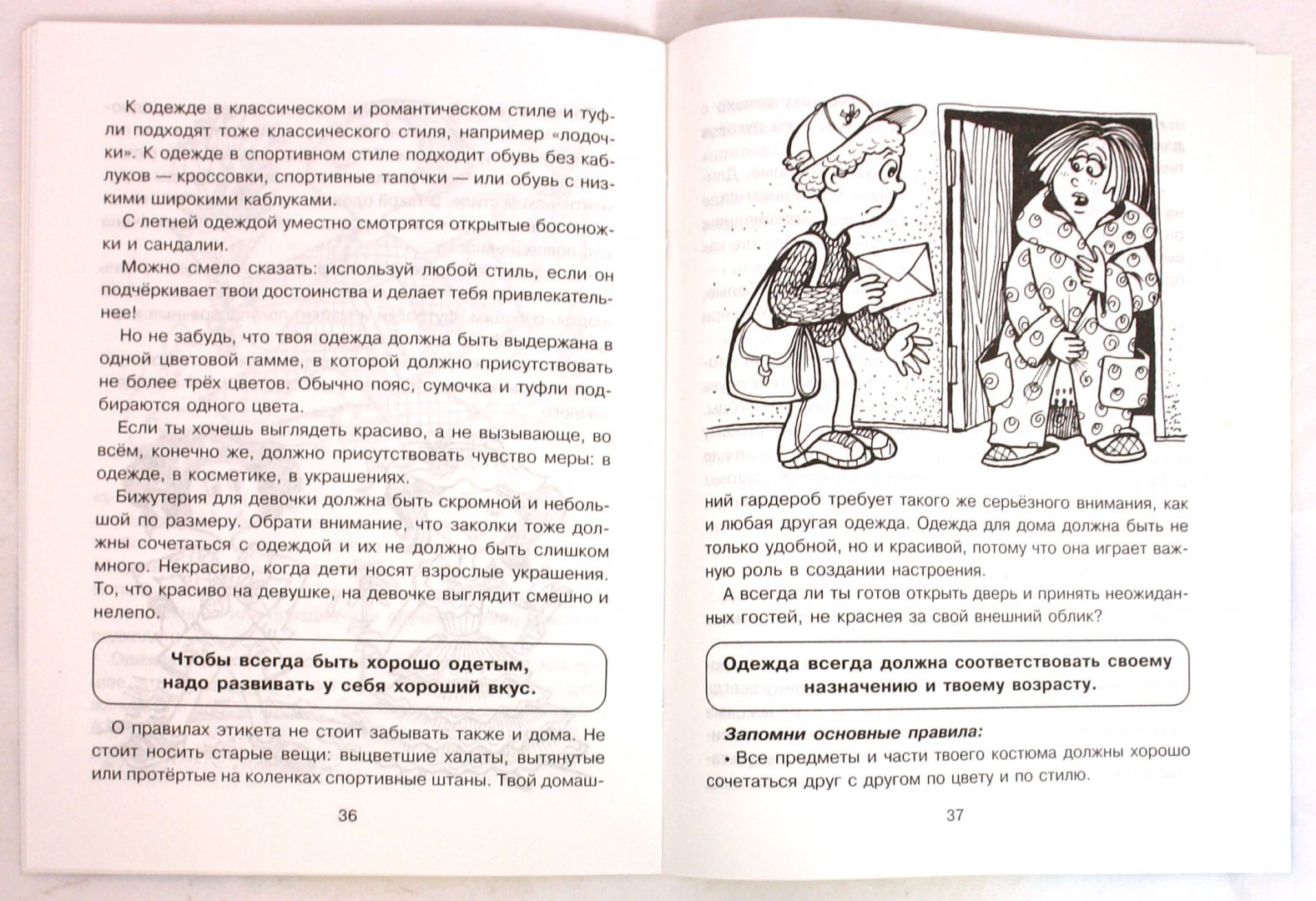 Иллюстрация 1 из 20 для Правила хорошего поведения - Валентина Крутецкая   Лабиринт - книги. Источник: Лабиринт