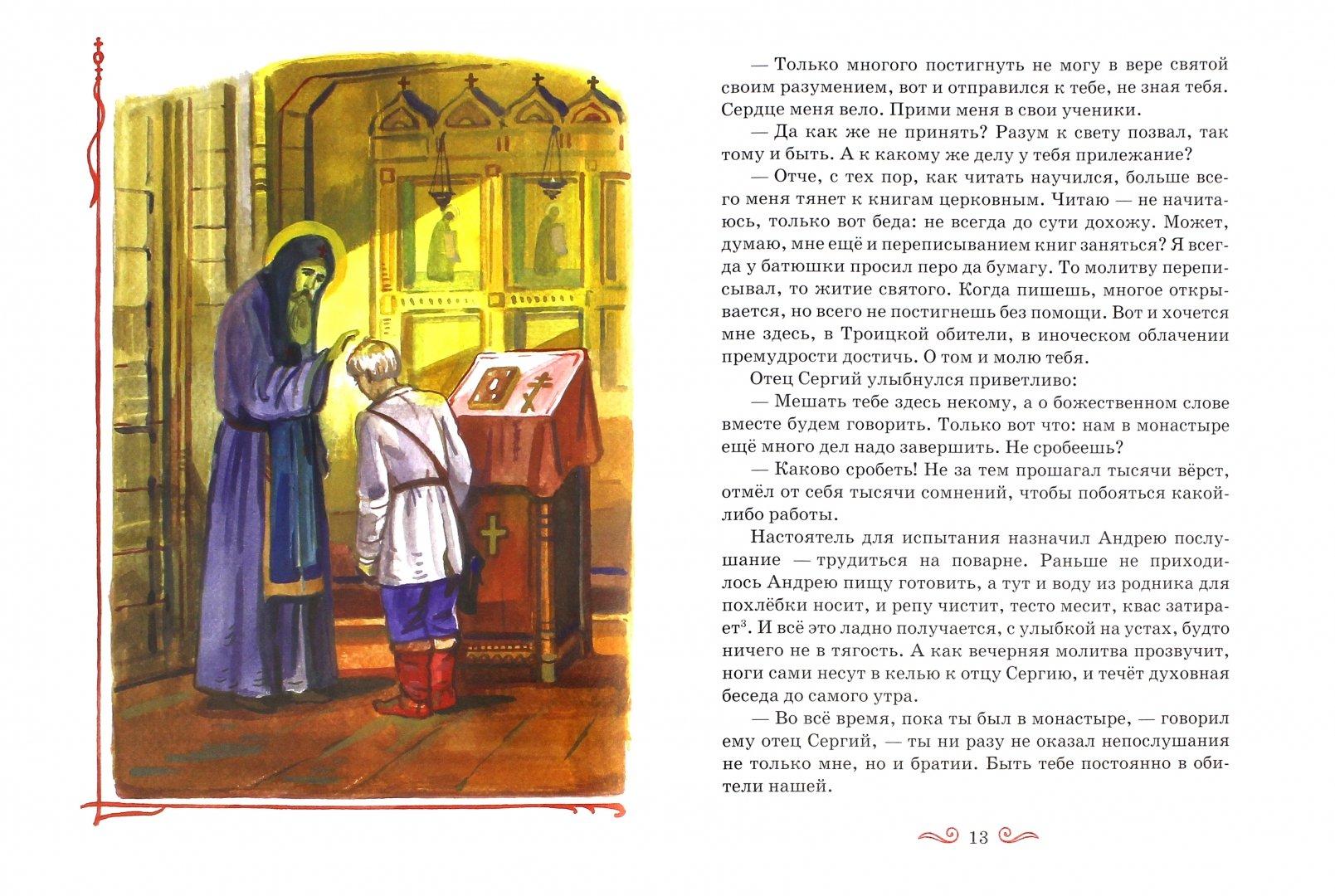 Иллюстрация 1 из 29 для Преподобный Афанасий Высоцкий - Иван Чуркин | Лабиринт - книги. Источник: Лабиринт