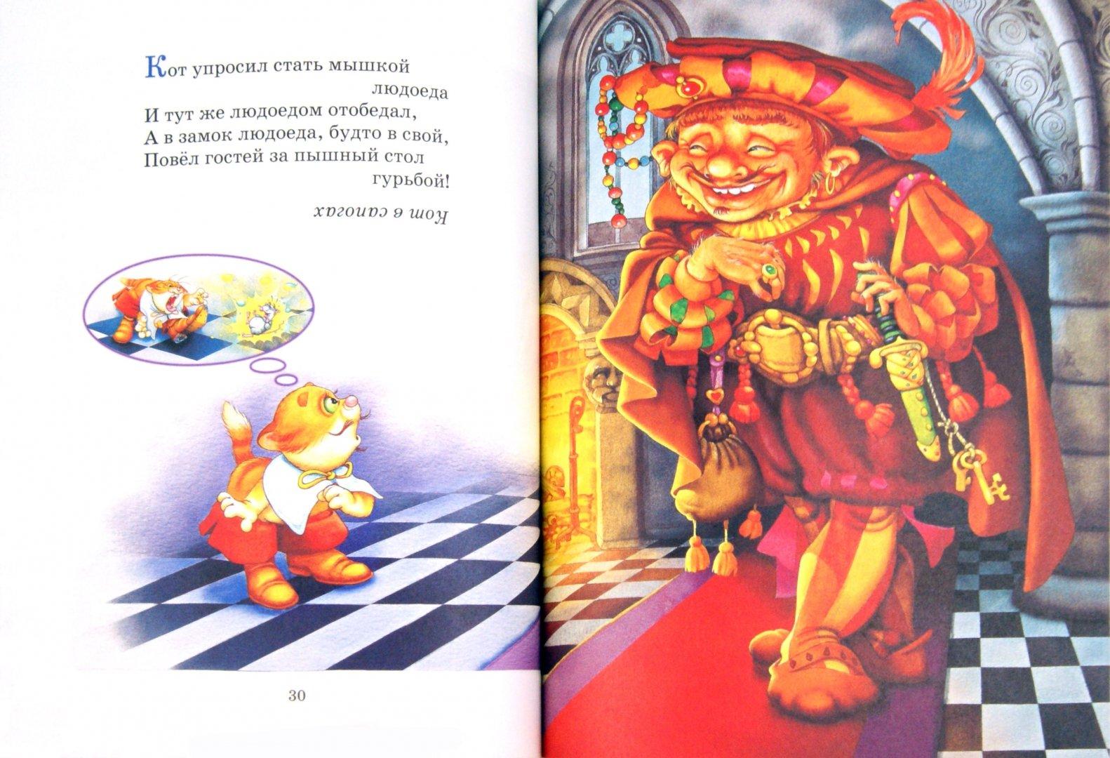 Иллюстрация 1 из 14 для Угадай сказку - Геннадий Харенко | Лабиринт - книги. Источник: Лабиринт
