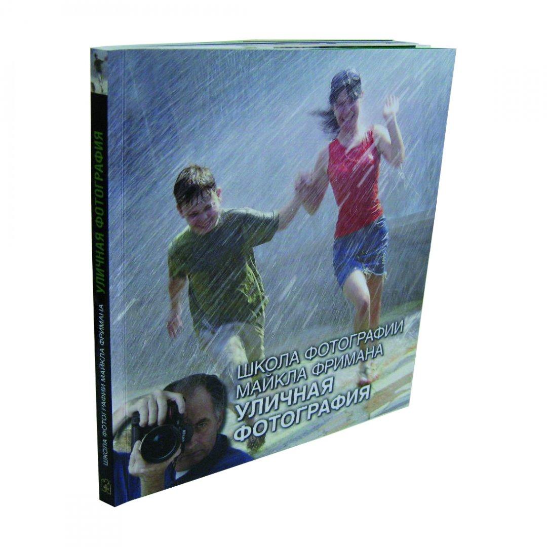 Иллюстрация 1 из 27 для Школа фотографии Майкла Фримана. Уличная фотография - Майкл Фриман | Лабиринт - книги. Источник: Лабиринт