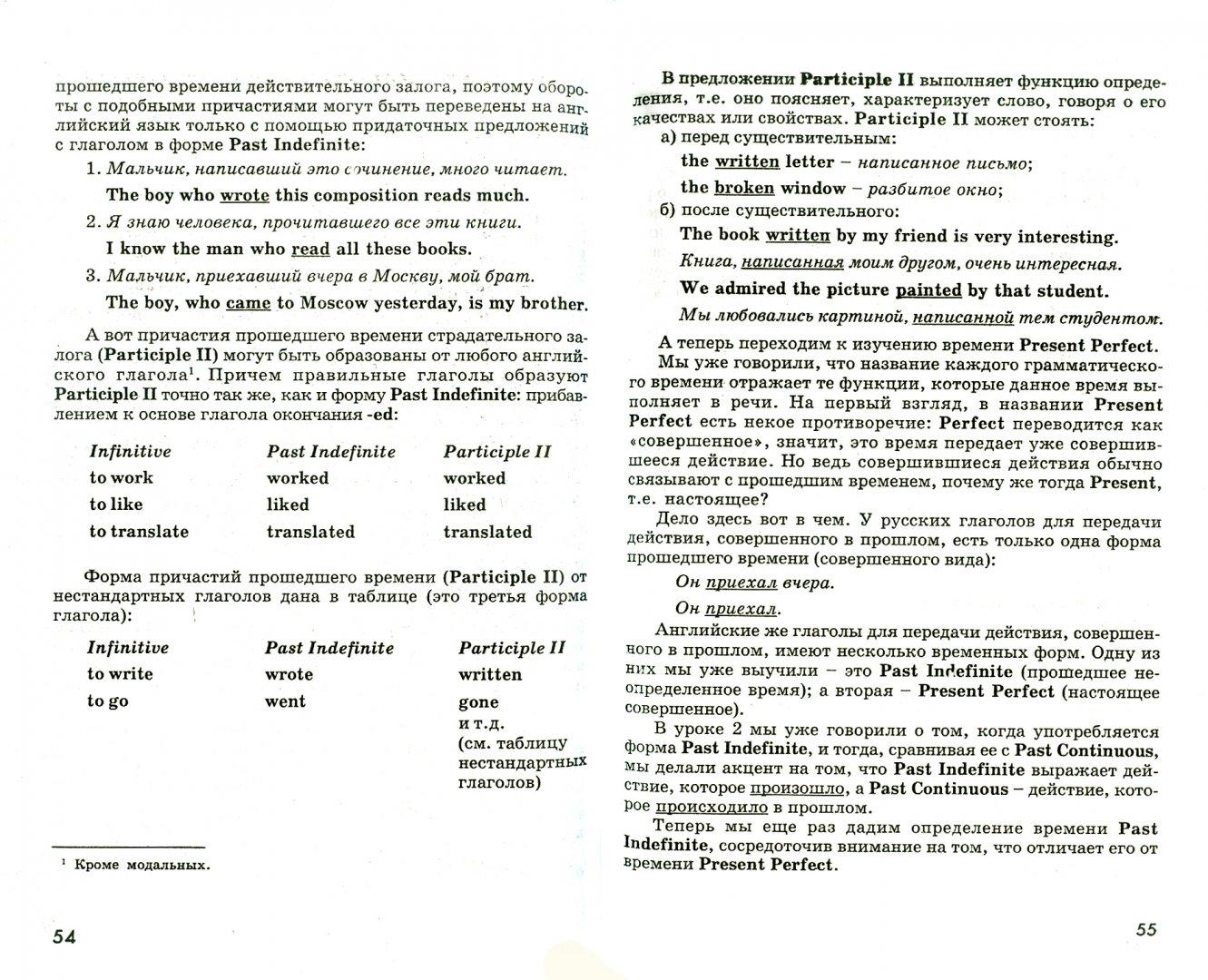 Иллюстрация 1 из 3 для Времена английского глагола (девять уроков с профессиональным репетитором) - Станислав Дугин | Лабиринт - книги. Источник: Лабиринт