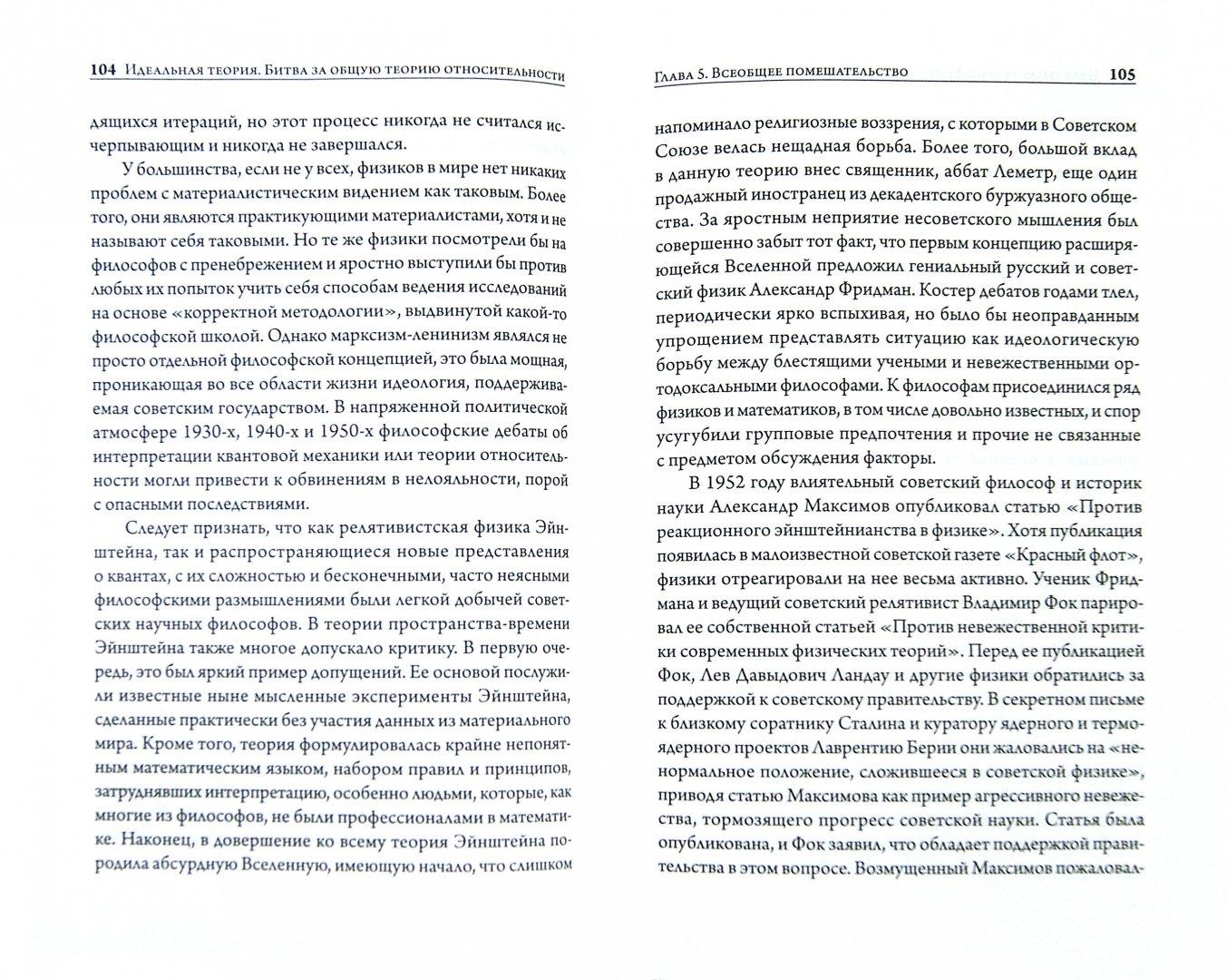 Иллюстрация 1 из 17 для Идеальная теория. Битва за общую теорию относительности - Педро Феррейра   Лабиринт - книги. Источник: Лабиринт