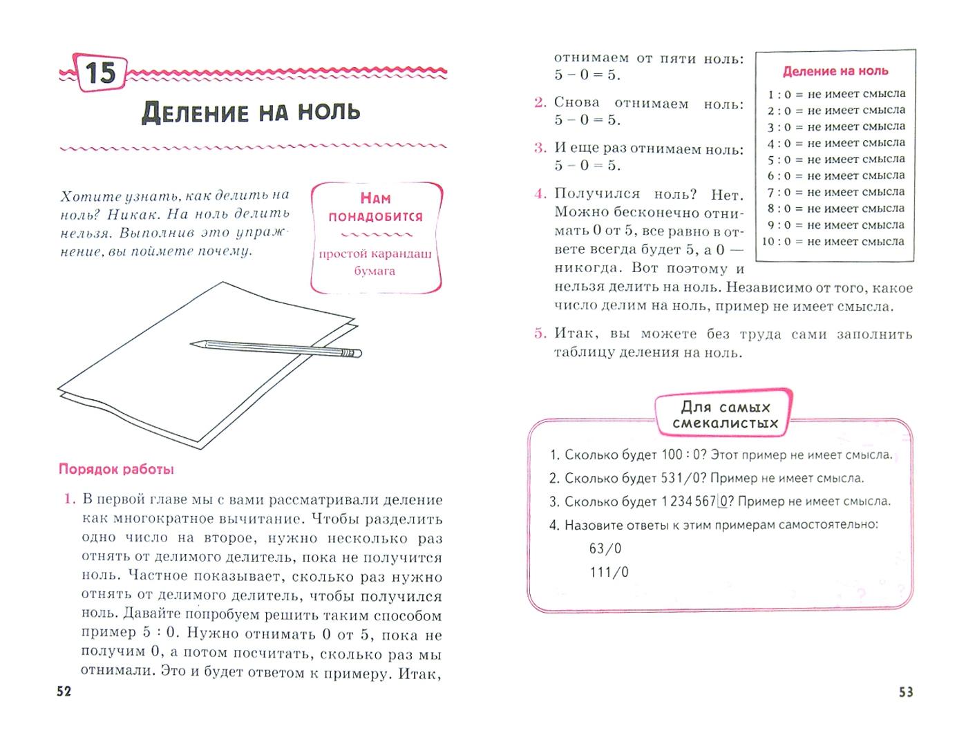 Иллюстрация 1 из 28 для Начальная школа: Блестящее деление - Линетт Лонг | Лабиринт - книги. Источник: Лабиринт