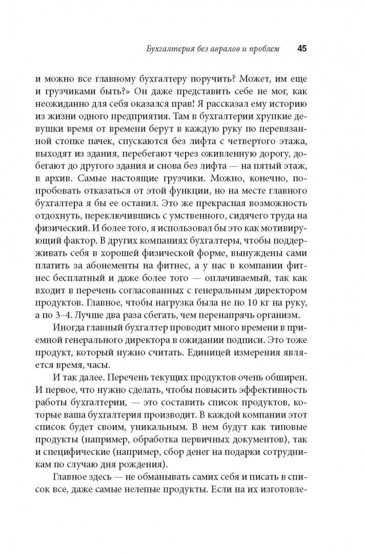 Иллюстрация 39 из 49 для Бухгалтерия без авралов и проблем. Как наладить эффективную работу бухгалтерии - Павел Меньшиков | Лабиринт - книги. Источник: Лабиринт